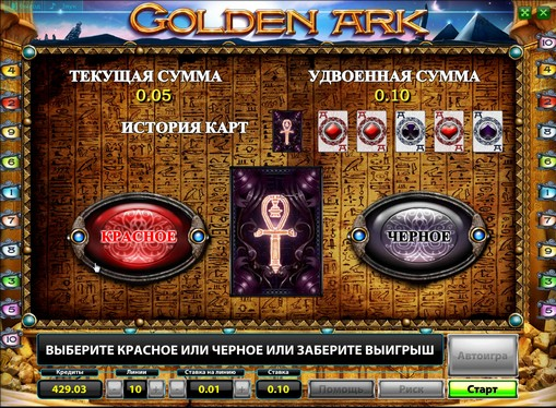 The doubling round of pokies Golden Ark Deluxe